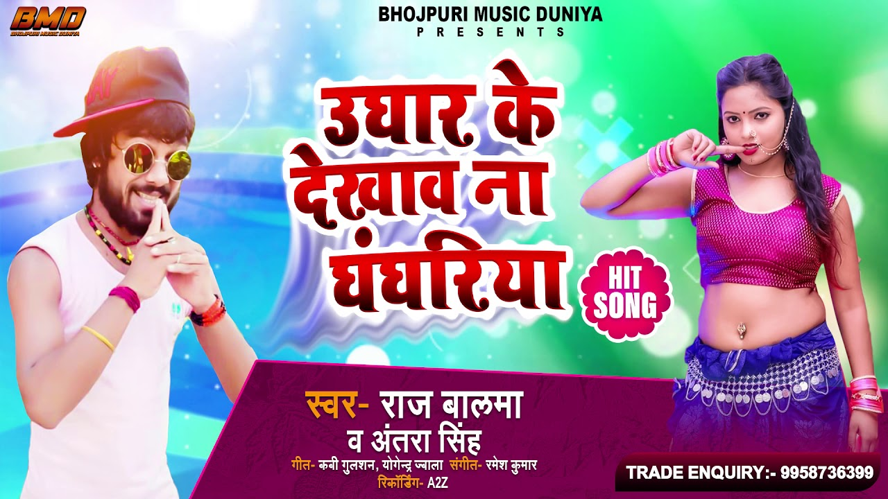 आ गया #Raj Balma का सुपरहिट गाना | #उघार के देखाव ना घंघरिया | New Bhojpuri Hit Song 2020