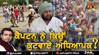Why Teachers beaten by Captain in Patiala ? || To The Point || KP Singh || Jus Punjabi