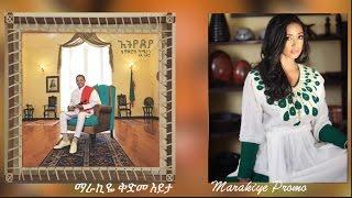 Ethiopia : Teddy Afro -  Marakiye - New Amharic Music 2017