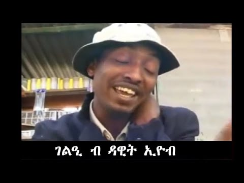HDMONA - ገልዒ ብ ዳዊት ኢዮብ  Geliè by Dawit Eyob -  OLD Eritrean Comedy