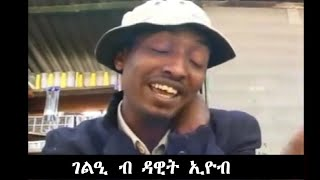 HDMONA - ገልዒ ብ ዳዊት ኢዮብ  Geliè by Dawit Eyob -  OLD Eritrean Comedy
