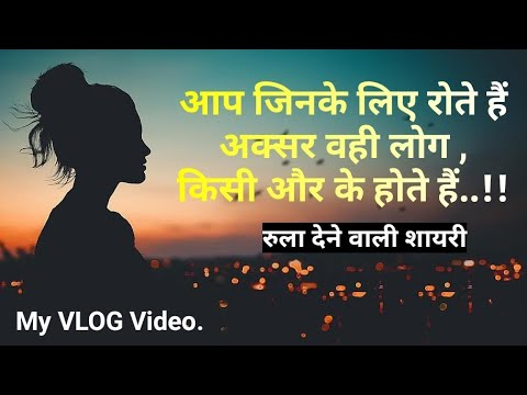 Sad Quotes - Heart Touching Quotes In Hindi    Shayri , Quotes , SMS    Quotes 2019