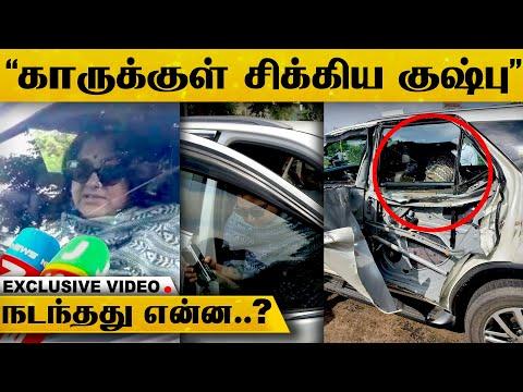 CAR விபத்தில் சிக்கிய குஷ்பு - நடந்தது என்ன??   Viral Video Live   LatestVideo   Kalakkalcinema   HD