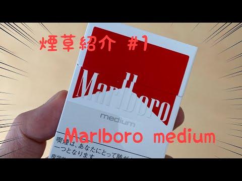 【煙草紹介#1】Marlboro medium
