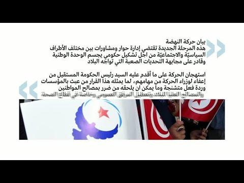 إلى أين تتجه الأوضاع في تونس بعد استقالة الفخفاخ وإقالته وزراء النهضة؟  - نشر قبل 36 دقيقة