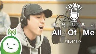 "DAY6 (데이식스) ""All Of Me"" (원곡 : John Legend 존 레전드) [행복한 두시 조성모입니다]"