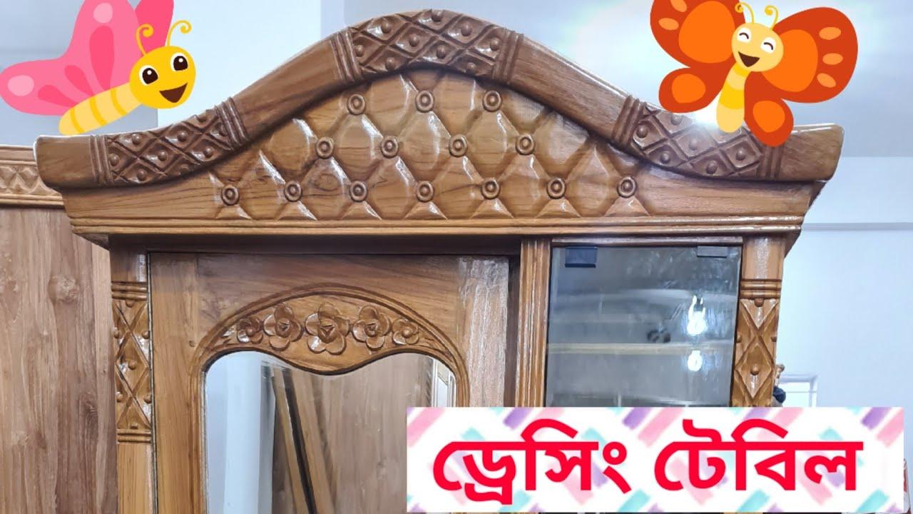 চিটাগং সেগুন এর নতুন স্মার্ট আধুনিক ড্রেসিং টেবিলের দাম জানুন।wooden dressing table in bangladesh.
