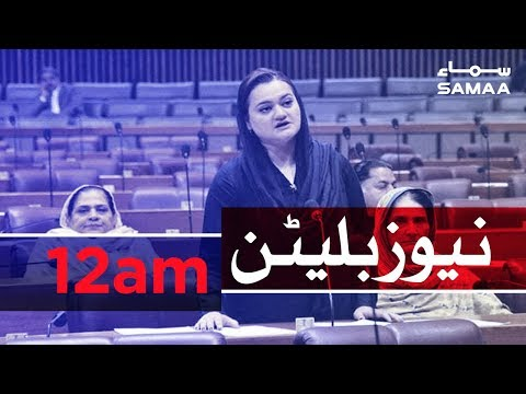 Samaa Bulletin - 12 AM -25 June 2019