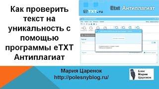 видео eTXT программа проверки текста на уникальность.