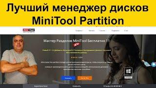 Лучший бесплатный менеджер разделов диска MiniTool Partition. Краткий обзор программы MiniTool.