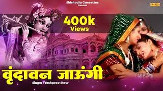 BHAJAN----Mere Uthe Birah Ki Peer Sakhi Vrandavan Jaungi---(YESHPREET KAUR)