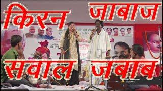 Kiran pande Ram janam !! बिरहा का मोहब्बत आंखों में नहीं, दिल में बसी है