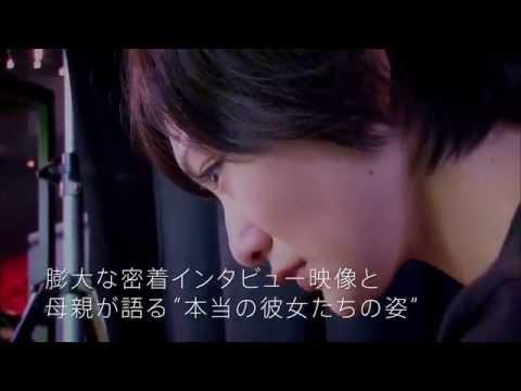 7月10日(金)公開『悲しみの忘れ方 Documentary of 乃木坂46』本予告/公式