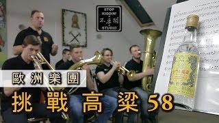 《飛到歐洲》請波蘭樂團喝台灣高粱58C: Polish Band Trying Taiwan Gaoliang