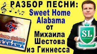 Lynyrd Skynyrd - Sweet Home Alabama. Михаил Шестов делает грамматико-орфоэпический разбор песни