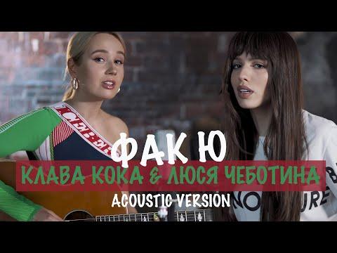 Смотреть клип Клава Кока & Люся Чеботина - Фак Ю