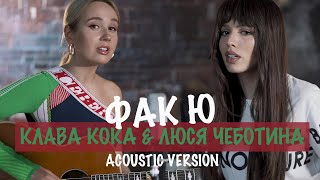 Клава Кока & Люся Чеботина - Фак Ю (Acoustic Version)