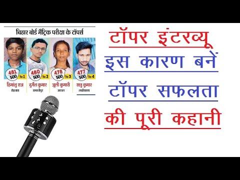 Download Himanshu Raj ने बताया Success का मंत्र  || bihar board topper 2020 || bihar board result 2020