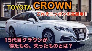 アスリートとロイヤルの名を使わず挑んだ15代目 クラウン の実力は? 日本の高級車シーンを背負い進化を重ねてきた最新モデルをチェックしてきました! E-CarLife with 五味やすたか