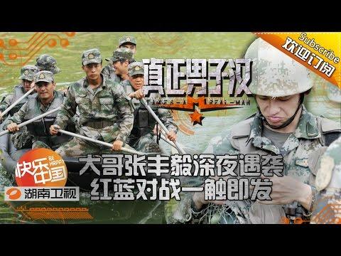 《真正男子汉》第11期20150711: 大哥张丰毅深夜遇袭 Takes A Real Man: Ambush Attack On Zhang Fengyi【湖南卫视官方版1080p】