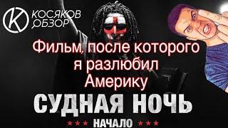 Смотреть #Косяковобзор «Судная ночь. Начало» онлайн