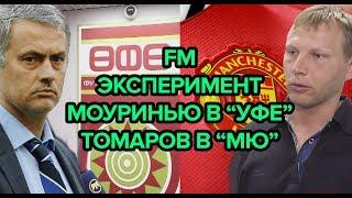 """видео: FM Эксперимент.  Моуринью в """"Уфе"""" - Томаров в МЮ"""