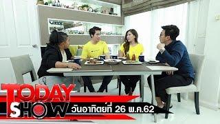 TODAY SHOW 26 พ.ค. 62 (2/2) เยี่ยมๆมองๆVE Together Thailand กับแรงบันดาลใจของพี่น้อง CEO