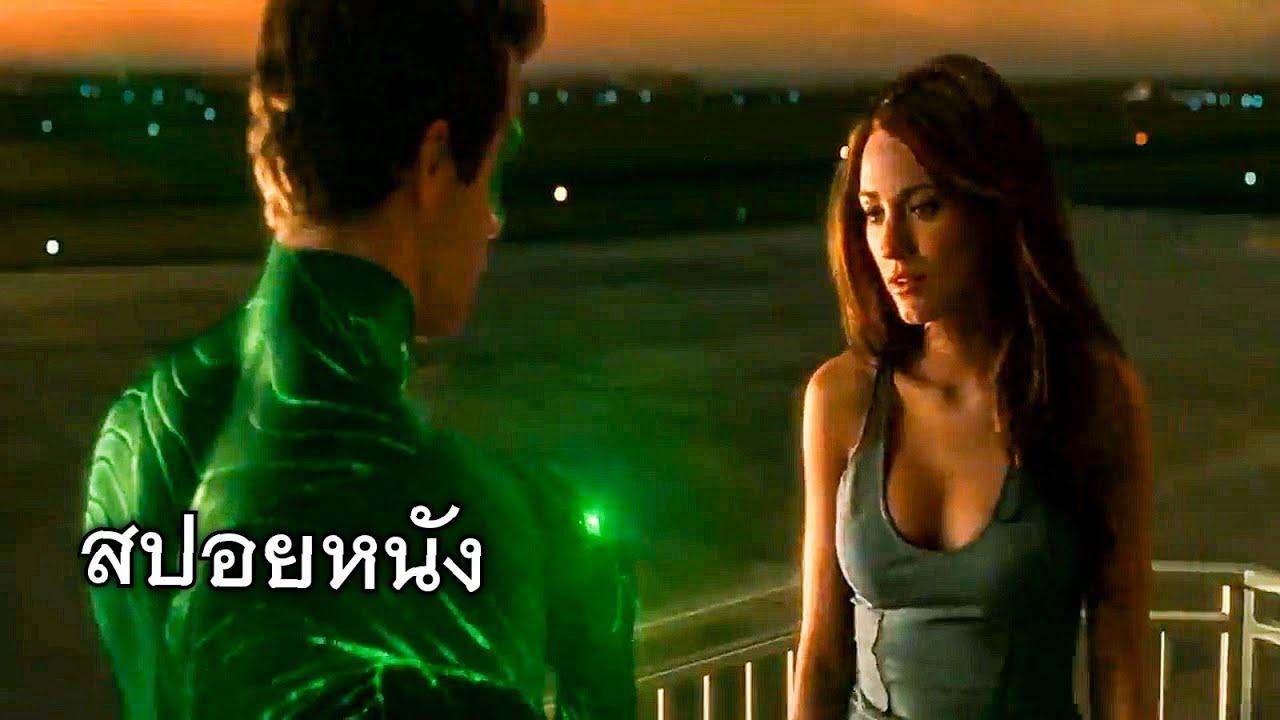 Photo of กรีน แลนเทิร์น (ภาพยนตร์) – เมื่อหนุ่มนักบินต้องกลายเป็นนักรบพลังเขียว // กรีนแลนด์เทิร์น Green Lantern [ สปอย – หนังเก่า ]