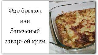 Очень вкусный ДЕСЕРТ! Фар бретон или ЗАПЕЧЕНЫЙ ЗАВАРНОЙ КРЕМ! Рецепт
