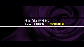 2012榮耀盼望 Vol.313 按著「玫瑰園計劃」Planet X出現與十王經濟的部署