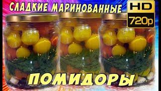 Сладкие маринованные помидоры на зиму. @Вкусняшка Рецепты