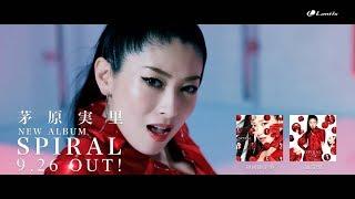 茅原実里NEW ALBUM『SPIRAL』リードトラック 「夢幻SPIRAL」MV  Short size