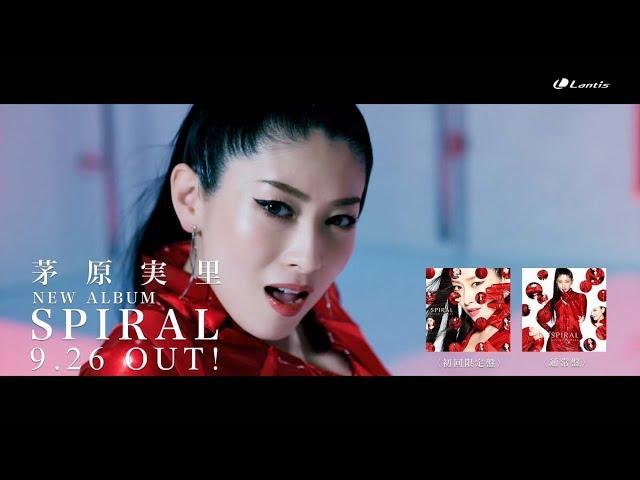 茅原実里『夢幻SPIRAL』MV