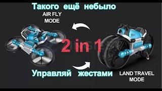 Супер мото-квадрокоптер, управление жестами