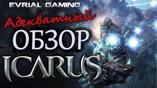 Адекватный Обзор игры ICARUS Online (Riders of Icarus) Стоит ли ждать ЗБТ и ОБТ в России