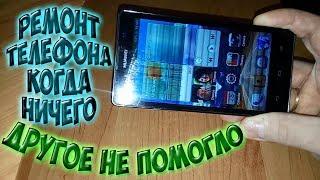 видео ремонт телефонов на