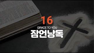 잠언 16장 낭독-명품 보이스 김성윤 아나운서(그레이스…