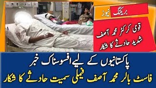 Sad News || Please Pray for Fast Bowler Muhammad Asif & His Family