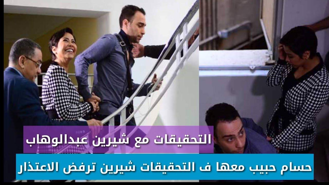 حسام حبيب مع شيرين فالتحقيقات معها وشيرين ترفض الاعتذار للشعب المصري