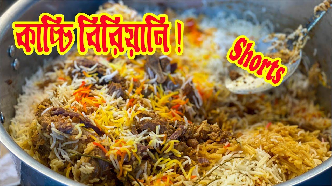 স্পেশাল কাচ্চি বিরিয়ানি ! Special Kacchi Biriyani ! #shorts 4