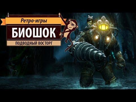 Биошок (Bioshock). История серии
