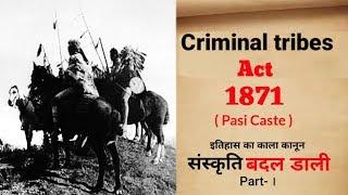 Criminal Tribes Act 1871- Pasi Caste | इस काले कानून ने लोगों की संस्कृति ही बदल डाली (Part -1/1)HD