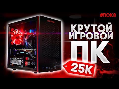 🏆 КРУТОЙ ИГРОВОЙ ПК ЗА 25к рублей! / #ПСК ep. 8