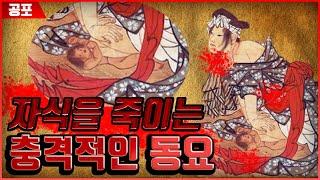 Cover images [그재무지 M] 이게 동요라고? 괴담이 끊이지 않는 일본 동요!