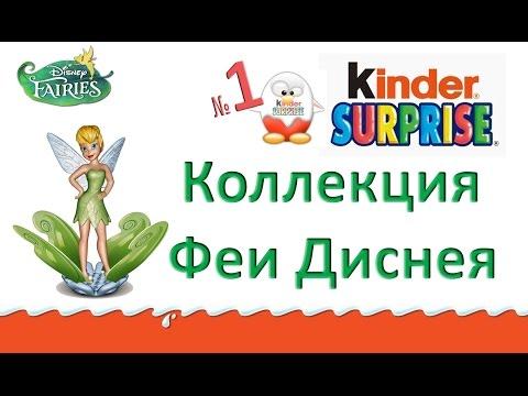 Киндер Сюрприз Феи Диснея 2014 - 36 яиц, часть 1. Kinder Surprise Disney Fairies 2014 - 5 eggs