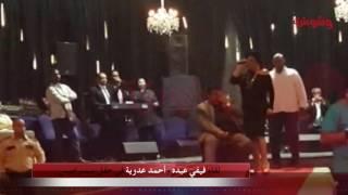 بالفيديو.. لقاء فيفي عبده وأحمد عدوية في حفل سميراميس