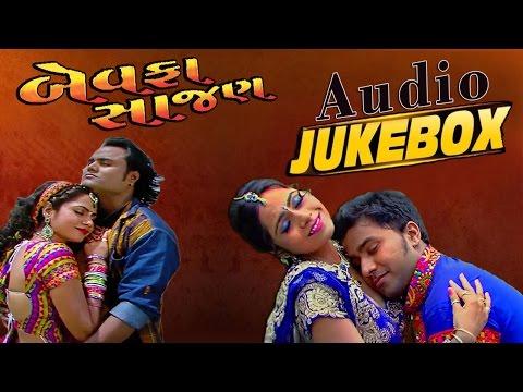 Bewafa Sajan - Full Audio songs JUKBOX |...