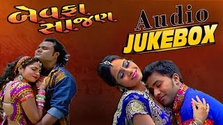 Bewafa Sajan - Full Audio songs JUKBOX | New Gujarati Movie Song | Jagdish Thakor, Mamta Soni