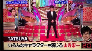 ものまねタレント TATSUYAのいろんなキャラクターを演じる 山寺宏一さんのものまね ものまねグランプリ thumbnail