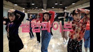 MIND DANCE (마인드댄스) 방송댄스 (K-pop Dance Cover) | 셀럽파이브 - 셀럽파이브